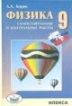 Физика 9 кл. Разноуровневые самостоятельные и контрольные работы